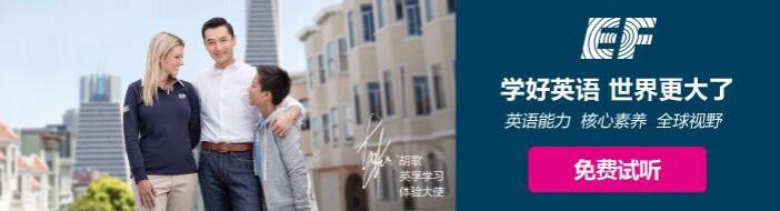 广州英孚教育-优惠信息
