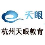 杭州天眼教育