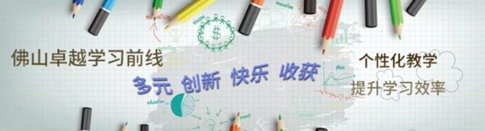 佛山卓越·学习前线-优惠信息