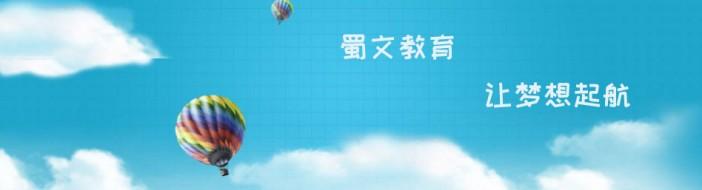 重庆蜀文教育-优惠信息