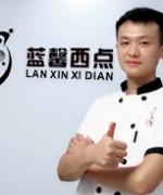 南京蓝馨西点培训学校-张明利