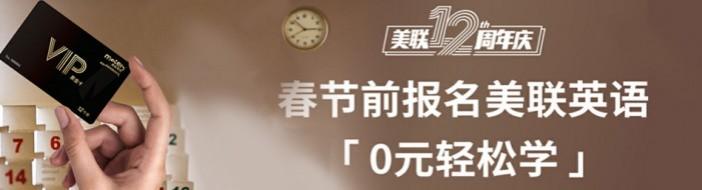 深圳美联英语-优惠信息