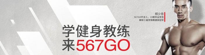 青岛567GO健身教练培训-优惠信息