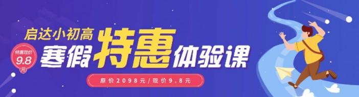 北京启达教育-优惠信息