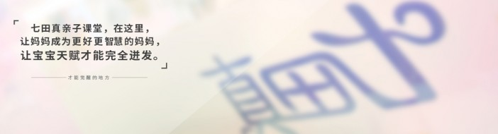 深圳七田真早教-优惠信息