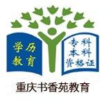 重庆书香苑教育