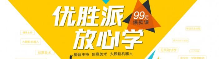 北京优胜教育-优惠信息