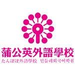 东莞蒲公英外语学校