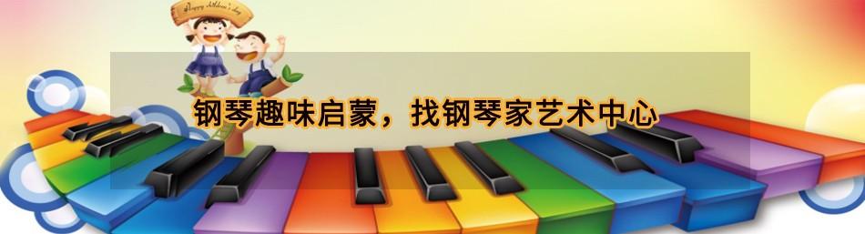 杭州钢琴家艺术中心-优惠信息