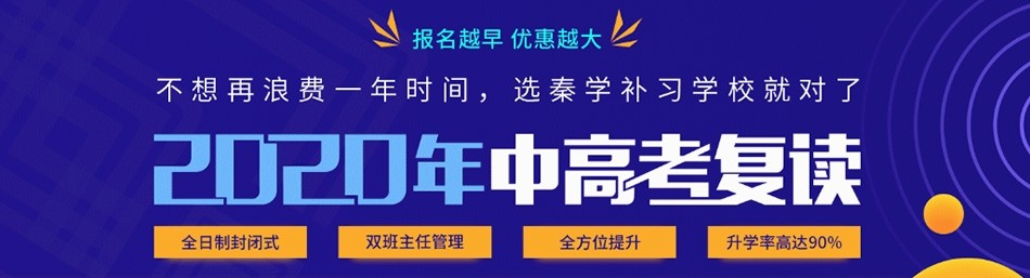 杭州秦学教育-优惠信息
