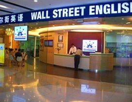 南京华尔街英语照片