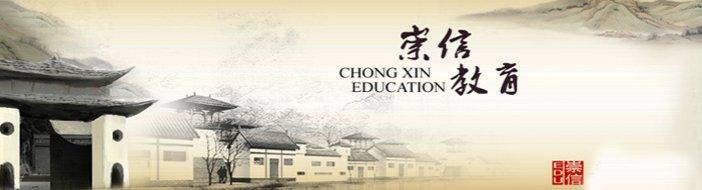 天津崇信教育-优惠信息