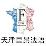 天津里昂法语培训中心