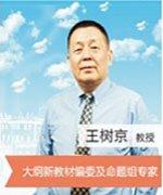 重庆本道教育-王树京