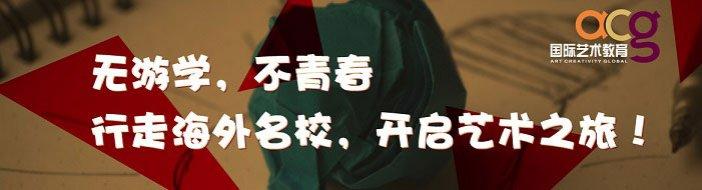 上海ACG国际艺术教育-优惠信息