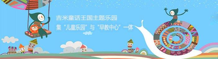 合肥吉米童话王国-优惠信息