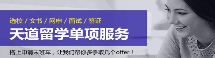 青岛天道教育-优惠信息