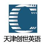 天津创世教育