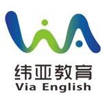 宁波纬亚教育