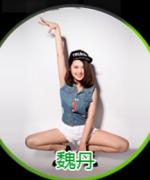 西安美亚舞蹈俱乐部-魏丹