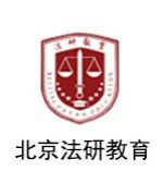 北京法研教育-鄢老师