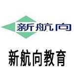 深圳新航向教育