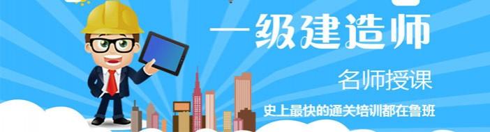 北京鲁班培训-优惠信息