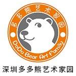 深圳多多熊艺术家园