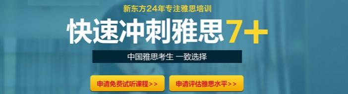 武汉新东方培训学校-优惠信息