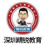 深圳精锐教育
