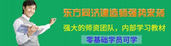 上海东方同济教育-优惠信息