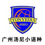 广州汤尼小语种