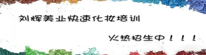 北京刘辉美业-优惠信息