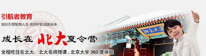 北京引航者教育-优惠信息