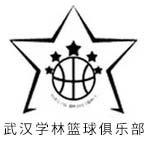 武汉学林篮球俱乐部