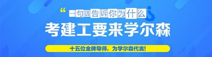 深圳学尔森教育-优惠信息