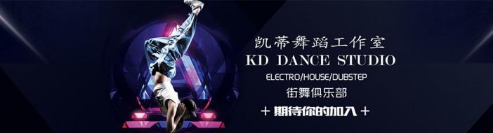 济南KD舞蹈工作室-优惠信息