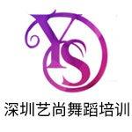 深圳艺尚舞蹈培训