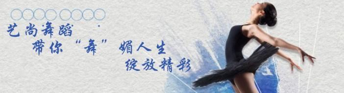 深圳艺尚舞蹈培训-优惠信息