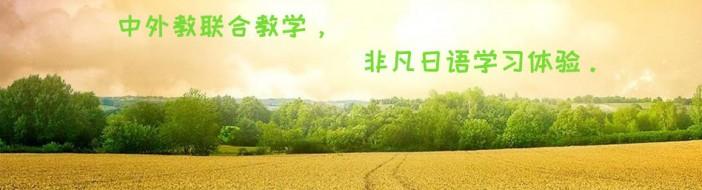 石家庄新干线日语-优惠信息