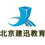 北京建迅教育