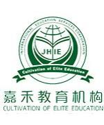 无锡嘉禾教育-数学老师