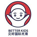 上海贝好国际托育