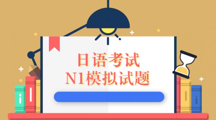 日语模拟试题