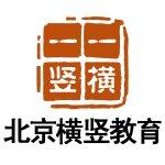 北京横竖教育