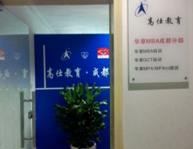 成都华章MBA培训中心照片