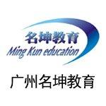 广州名坤教育