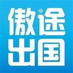 北京傲途出国留学