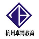 杭州卓博教育