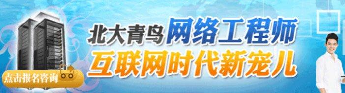 北京北大青鸟学校-优惠信息